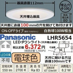 LEDダウンライト パナソニック LHR5654 白熱球100W相当 電球色 埋込穴径φ100|kawaidenki-com