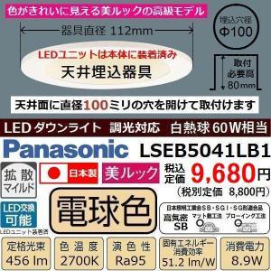 LEDダウンライト パナソニック LSEB5041LB1 白熱球60W相当 電球色 埋込穴径φ100