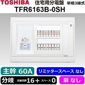 分電盤 東芝 TFR6163B-0SH 主幹60A 分岐16回路+予備0 扉なし リミッタースペースなし kawaidenki-com