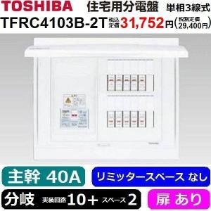 分電盤 東芝 TFRC4103B-2T 主幹40A 分岐10回路+予備2 扉有 リミッタースペースなし kawaidenki-com
