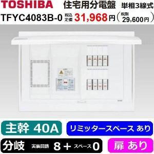 分電盤 東芝 TFYC4083B-0 主幹40A 分岐8回路+予備0 扉有 リミッタースペースあり kawaidenki-com