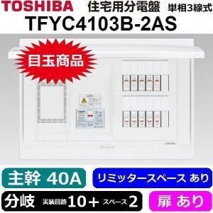 分電盤 東芝 TFYC4103B-2AS 主幹40A 分岐10回路+予備2 扉有 リミッタースペースあり