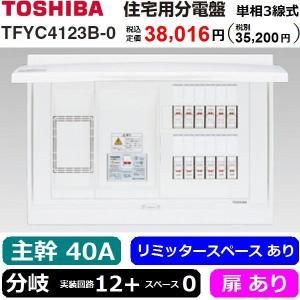 分電盤 東芝 TFYC4123B-0 主幹40A 分岐12回路+予備0 扉有 リミッタースペースあり kawaidenki-com