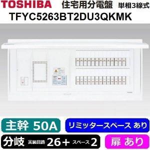 分電盤 東芝 TFYC5263BT2DU3QKMK 主幹50A 分岐26回路+予備2 扉あり リミッタースペースあり kawaidenki-com