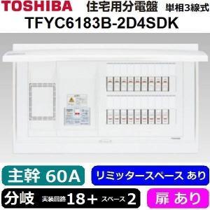 分電盤 東芝 TFYC6183B-2D4SDK 主幹60A 分岐18回路+予備2 扉有 リミッタースペースあり kawaidenki-com