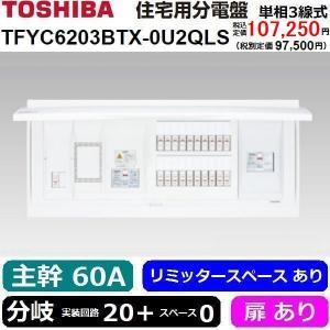 住宅用分電盤 東芝 TFYC6203BTX-0U2QLS です。 旧機種ですが、新品未開梱品です。 ...