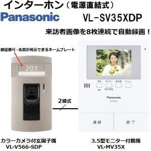 インターホン パナソニック VL-SV35XDP 3.5型カラーモニター 電源直結式