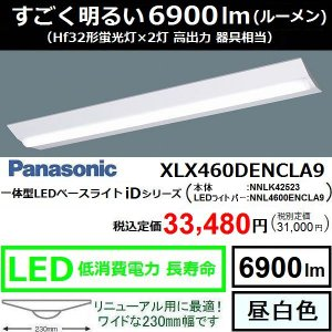 LEDベースライト パナソニック XLX460DENCLA9 すごく明るい6900lm 昼白色 kawaidenki-com