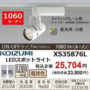 LEDスポットライト コイズミ XS35876L 明るい1060lm 狭角10度 電球色 高演色Ra92 業務用 kawaidenki-com