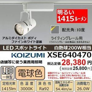 LEDスポットライト コイズミ XSE640470 明るい1415ルーメン 電球色 業務用