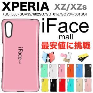iFace fmall <エクスペリア用>Xperia XZ/XZs (SO-03J/SOV35/602SO/SO-01J/SOV34/601SO)用専用耐衝撃ケース