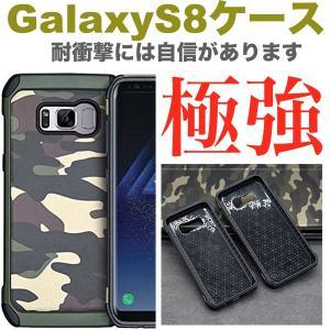 対応機種:GalaxyS8ケース SC-02J SCV36  材質: ポリカーボネート+TPU+PU...