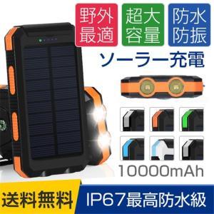 【PSEマ-クに付き】【送料無料】モバイルバッテリー ソーラー 大容量 10000mAh 携帯充電器...