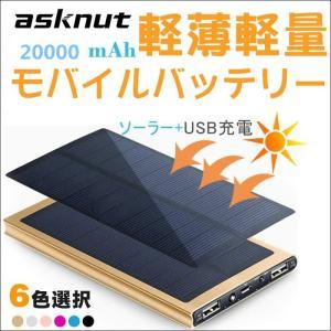 【asknut】【PSEマ-クに付き】ソーラー モバイルバッテリーソーラーチャージャー 20000m...