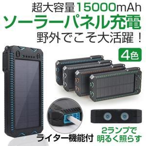 【割引中】【pse認証済】ソーラー モバイルバッテリーソーラーチャージャー 15000mAh 大容量...