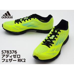 アディダス レーシングシューズ アディゼロ フェザーRK2 S78376|kawaisports