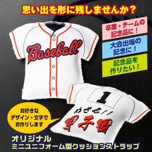 野球 オリジナル ユニフォーム型クッションストラップ オーダー品 ギフト プレゼント
