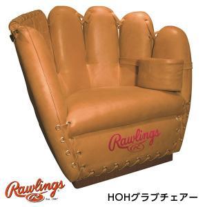 送料無料 ローリングス 野球 HOHグ ラブチェアー M16100|kawaisports