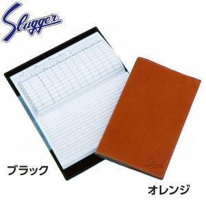 久保田スラッガー 野球 ベースボールノートカバー BN-1RC ブラック オレンジ|kawaisports