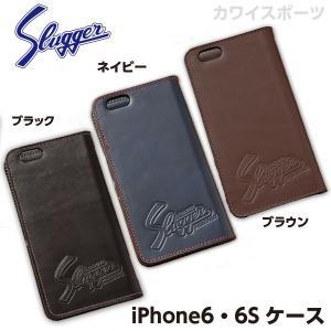 久保田スラッガー 野球 iPhone6・6Sケース Sluggerロゴ入|kawaisports