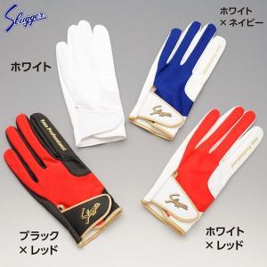 久保田スラッガー 野球 守備用手袋 片手用 S-1|kawaisports