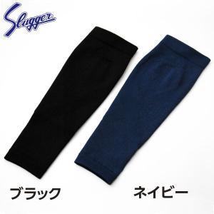 久保田スラッガー 野球 包帯スリーブ 片腕用 S-H100 ブラック ネイビー|kawaisports