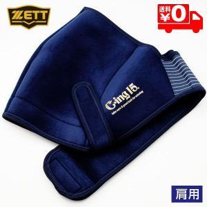 メール便送料無料 ゼット ZETT 野球 アイシングサポーター 肩用 ZT-AIC-5200|kawaisports