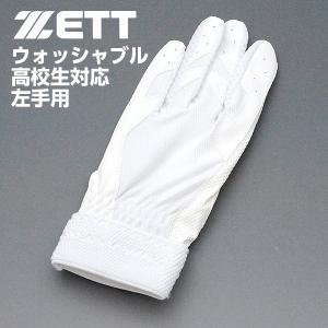 メール便送料無料 ZETT ゼット ZETT 野球 守備用手袋 BG269 ホワイト 左手用|kawaisports