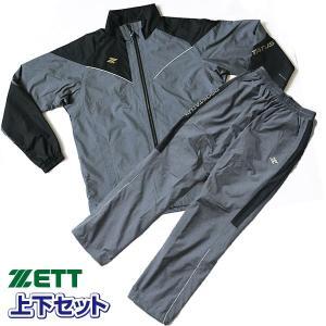 ゼット ZETT 野球 トレーニングウェア 長袖 限定 ウインドブレーカー ジャケット パンツ ロング丈 上下セット BOW171NT BOW171LT チャコール×ブラック|kawaisports