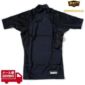 メール便送料無料 ゼット ZETT 野球 ウェア コンプレッション BPRO111Z ハイネック 半袖アンダーシャツ ブラック kawaisports