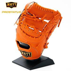 送料無料 ゼット ZETT 野球 硬式 グローブ グラブ プロステイタス BPROFM33 ファーストミット 5600 オレンジ|kawaisports