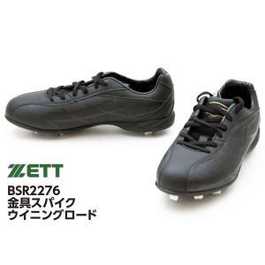 ZETT スパイク 金具スパイク ウイングロード BSR2276 ブラック|kawaisports