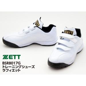 ZETT シューズ トレーニングシューズ ラフィエット BSR8017G ホワイト|kawaisports
