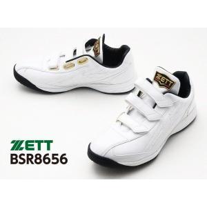 ZETT トレーニングシューズ プロステイタス BSR8656 ホワイト|kawaisports