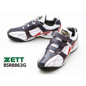 ゼット ZETT 野球 トレーニングシューズ アップシューズ ラフィエットHG ホワイト×シルバー BSR8863|kawaisports