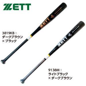 ゼット 野球 硬式バット 木製バット BWT15684 ダークブラウン×ブラック ライトブラック×ダークブラウン|kawaisports