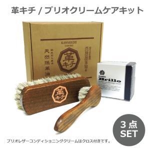 革キチケアキット kawakichi