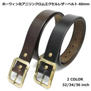 ホーウィン社クロムエクセルレザーベルト40mm:中一バックル/革キチ別注モデル|kawakichi