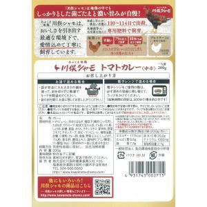 川俣シャモ トマトカレー|kawamatashamo|02