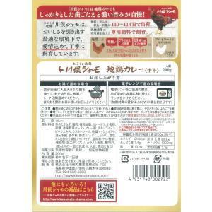 川俣シャモ 地鶏カレー|kawamatashamo|02