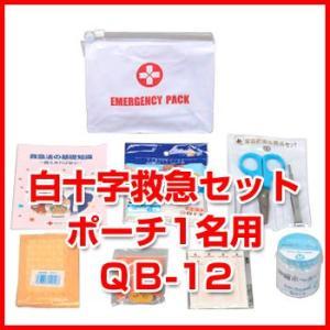 白十字救急セットポーチ1名用[QB-12]救急セット/応急手当セット/救急箱