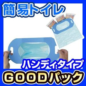 簡易トイレGOODパック(ハンディタイプ)1個 使い捨て簡易トイレ(凝固剤入)