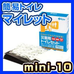 簡易トイレ マイレット[mini-10]使い捨て簡易トイレ(...