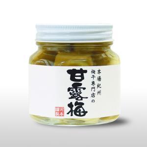 梅 和歌山 紀州 甘露梅(固形量185g・内容総量360g)|kawamotokk