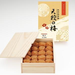 お中元 梅干し 贈答 ギフト 和歌山 紀州南高梅 天授の梅はちみつ入 400g 木箱 塩分2.8%