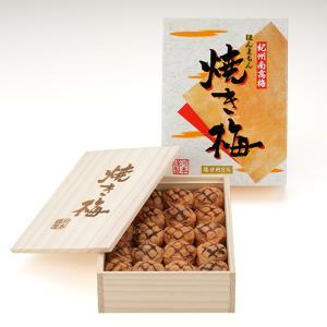 お歳暮 梅干し 贈答 ギフト 和歌山 紀州南高梅 焼き梅350g木箱 塩分8%