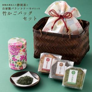 敬老の日 ギフト スイーツ お茶 gift sweets お菓子 おかし 竹かご入り|kawamotoya