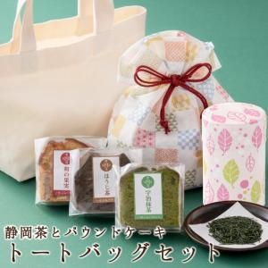 敬老の日 お茶 ギフト おしゃれ 高級 スイーツ セット パウンドケーキ プレゼント 新茶 gift|kawamotoya