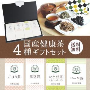 敬老の日 お茶 健康茶 プレゼント present 60代 70代 健康 ギフト 4種セット gift|kawamotoya