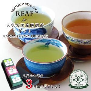 お茶 ギフト 新茶 国産茶3種セット お誕生日 内祝い お土産 ギフト 送料無料 gift|kawamotoya